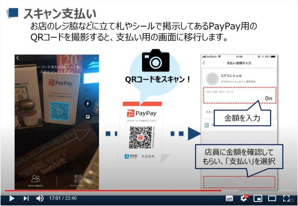 PayPay(ペイペイ)の使い方:スキャン支払い