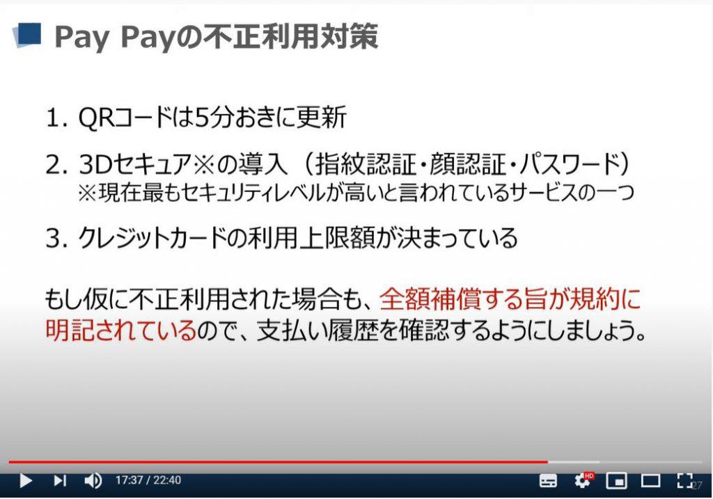 PayPay(ペイペイ)の使い方:不正利用対策