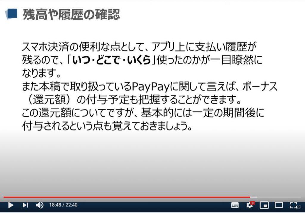 PayPay(ペイペイ)の使い方:残高・履歴の確認方法