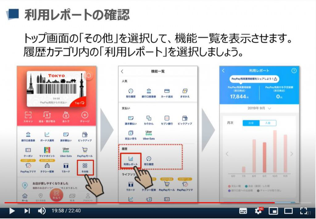 PayPay(ペイペイ)の使い方:利用レポートの確認方法