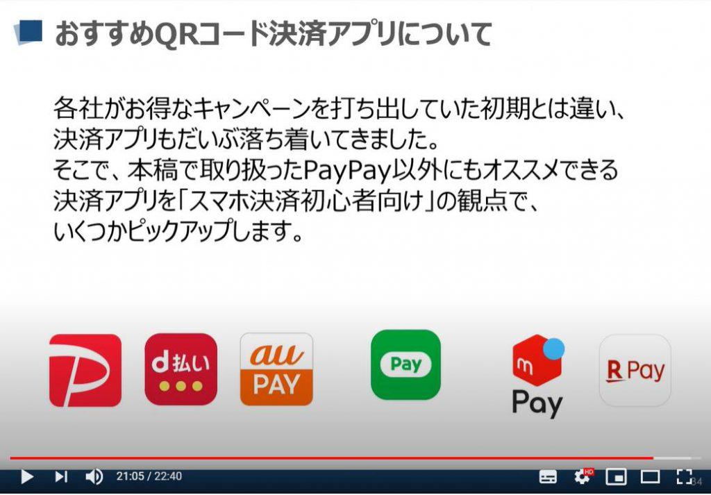 オススメのQRコード決済アプリ:PayPay(ペイペイ)・d払い・au Pay・LINE Pay・メルペイ・楽天ペイ