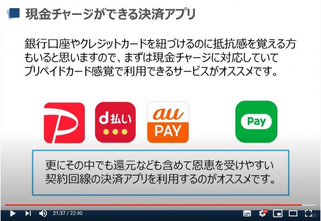 現金チャージができる決済アプリ:PayPay(ペイペイ)・d払い・au Pay・LINE Pay