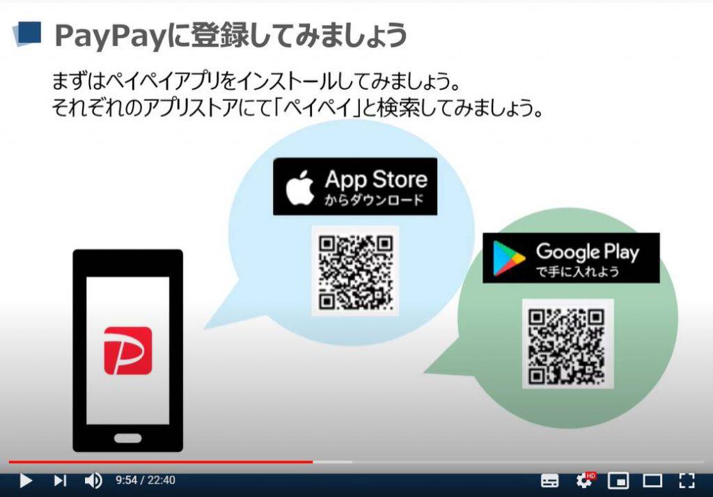 PayPay(ペイペイ)の使い方:インストール方法