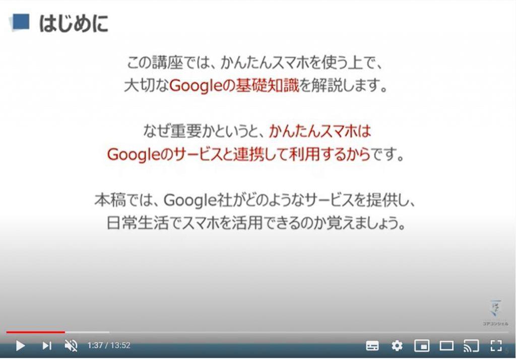 Googleの基礎知識:Android端末は使うには