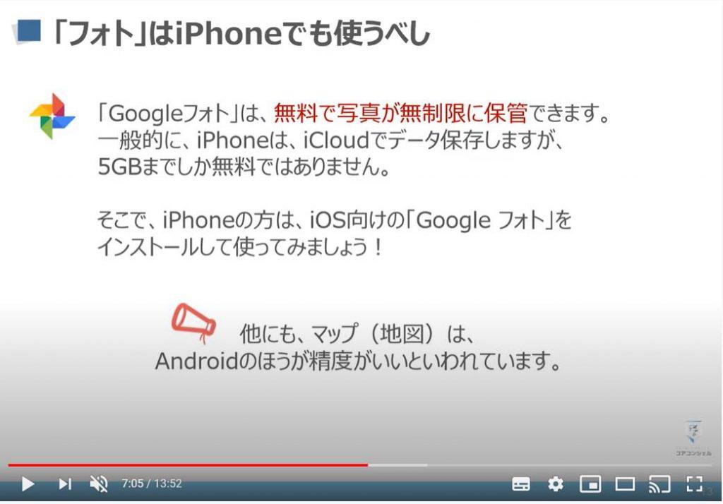 GoogleフォトはiPhoneでも使うべし