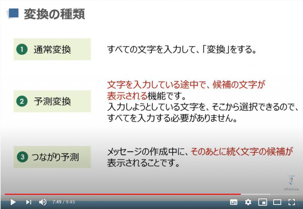 文字入力:変換の種類(通常変換・予測変換・つながり変換)
