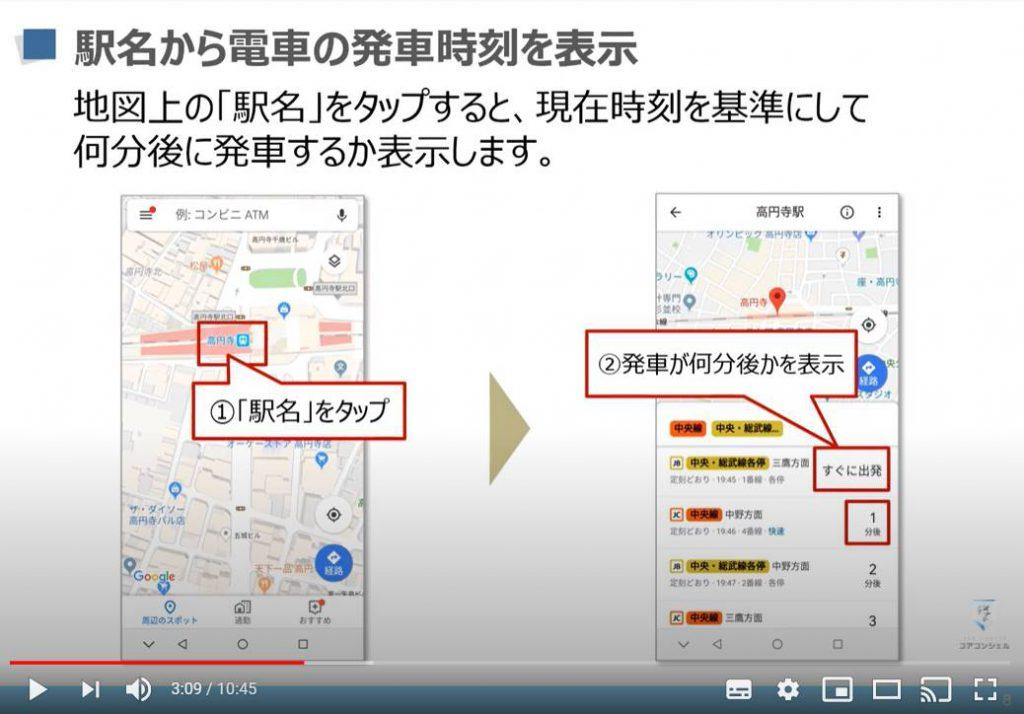 地図アプリ:Googleマップの使い方(駅名からの電車の発車時刻)