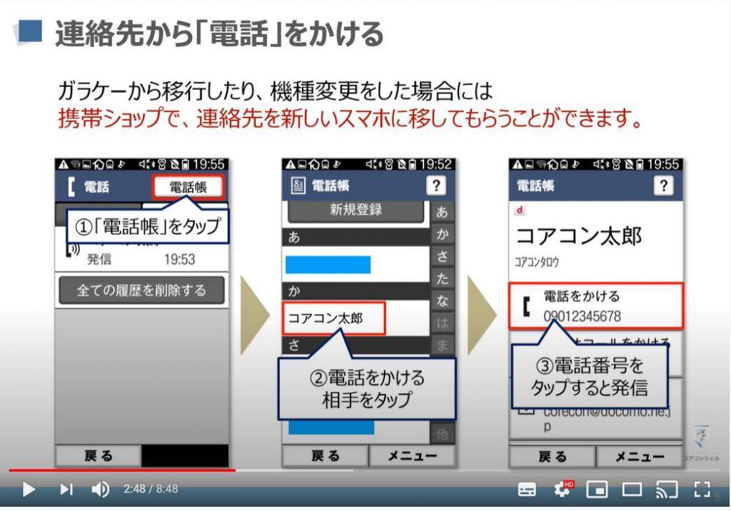 電話アプリの使い方:連絡先から電話を掛ける