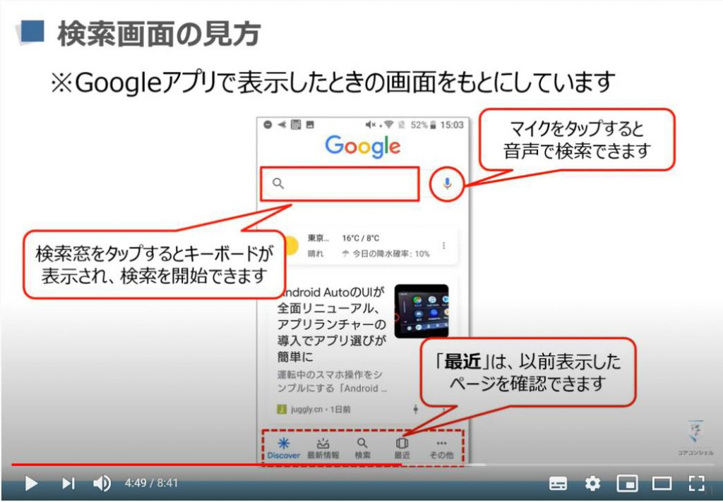 検索画面の見方