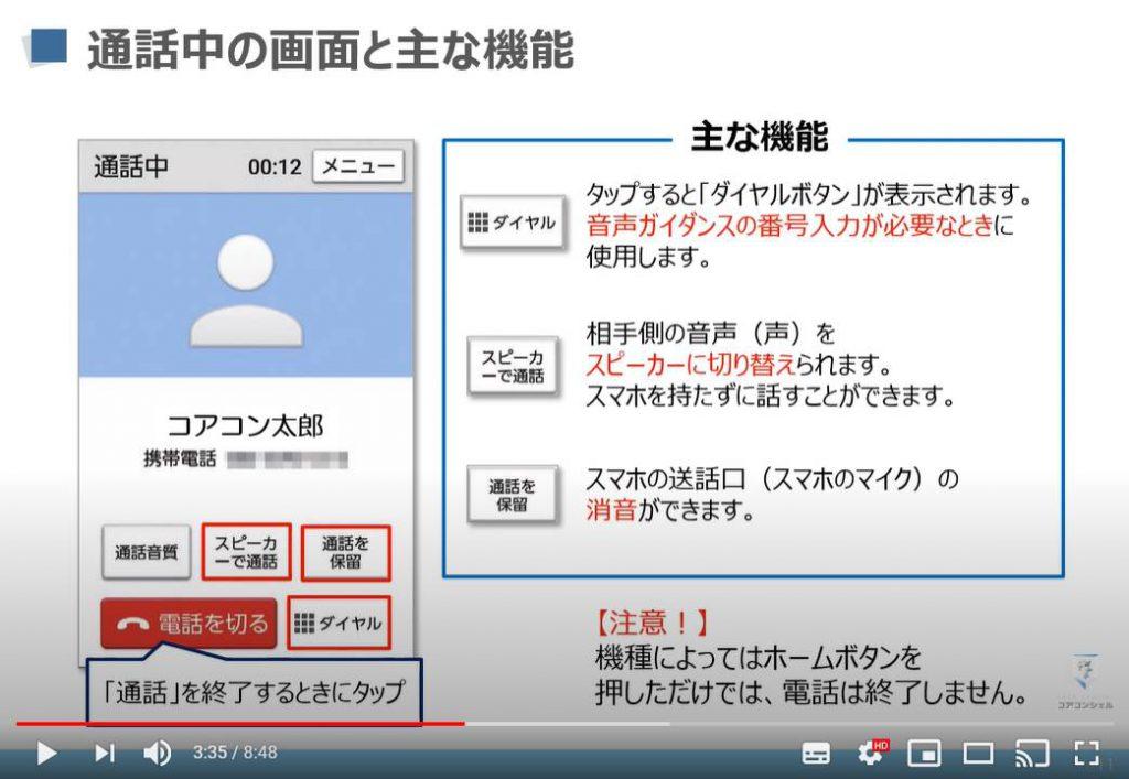 電話アプリの使い方:通話中の画面と主な機能