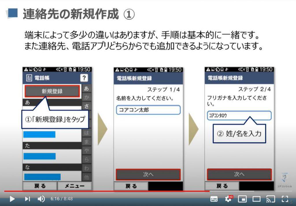 電話アプリの使い方:連絡先の新規作成