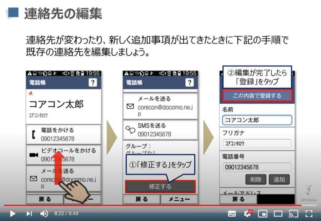 電話アプリの使い方:連絡先の編集
