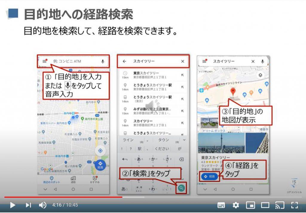 地図アプリ:Googleマップの使い方(経路検索)