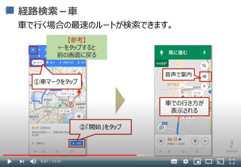 地図アプリ:Googleマップの使い方(経路検索:車の場合)