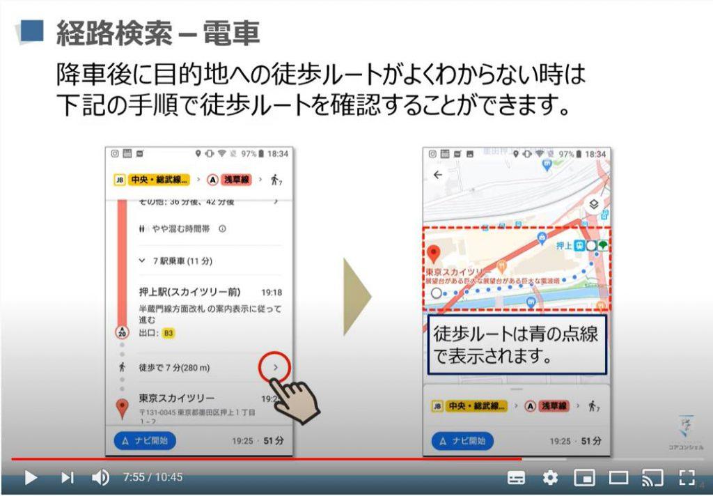 地図アプリ:Googleマップの使い方(経路検索:電車の場合)徒歩ルートの確認方法