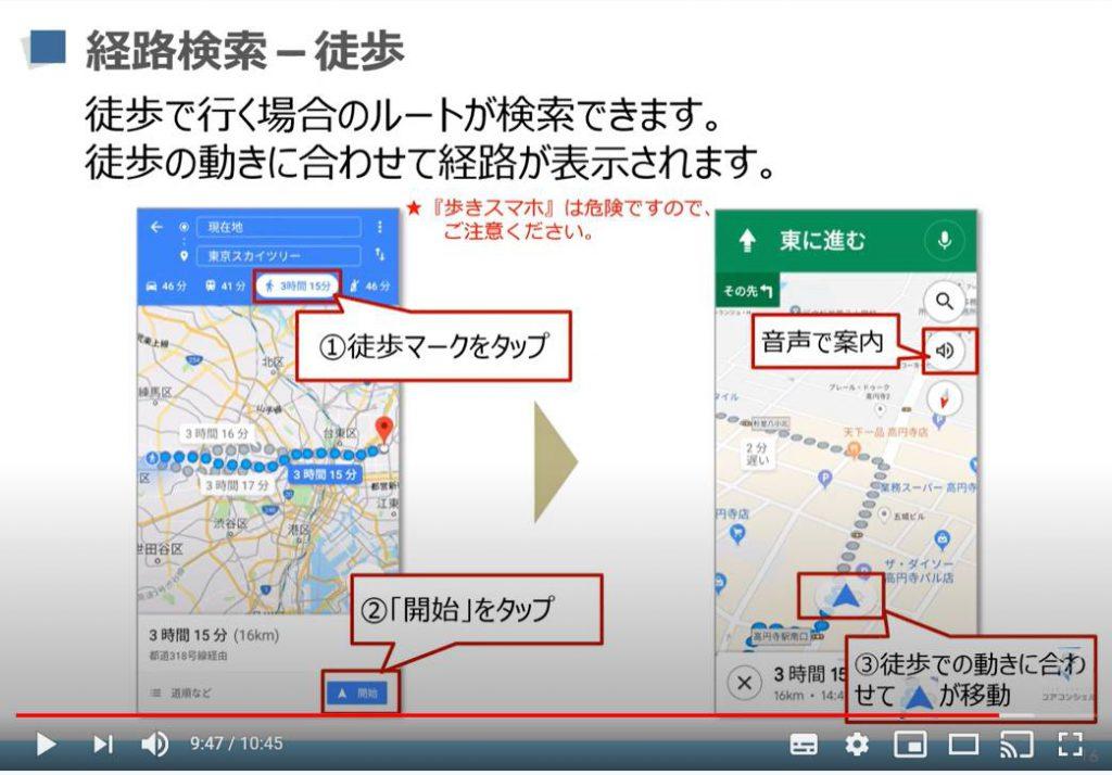 地図アプリ:Googleマップの使い方(経路検索:徒歩の場合)