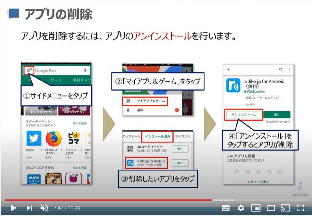 アプリのインストールと削除:アプリの削除