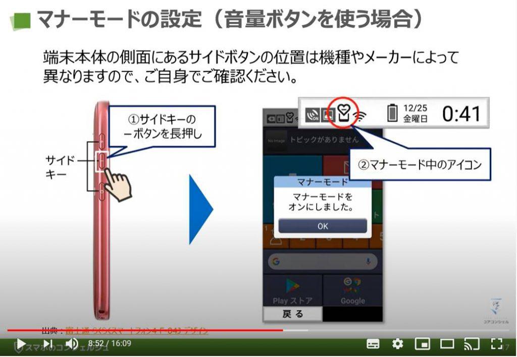 電話アプリの使い方:マナーモードの設定