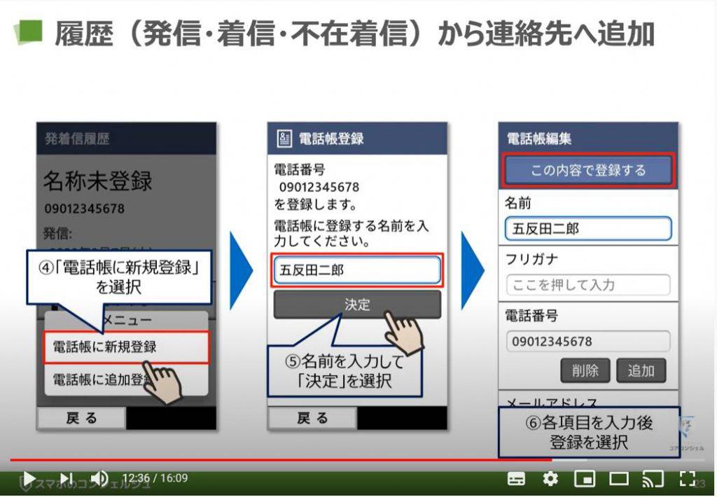 電話アプリの使い方:履歴からの連絡先へ追加