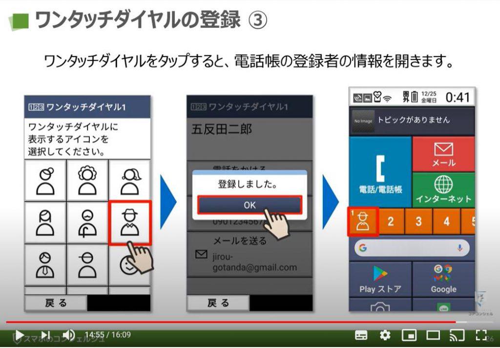 電話アプリの使い方:ワンタッチダイヤルの登録