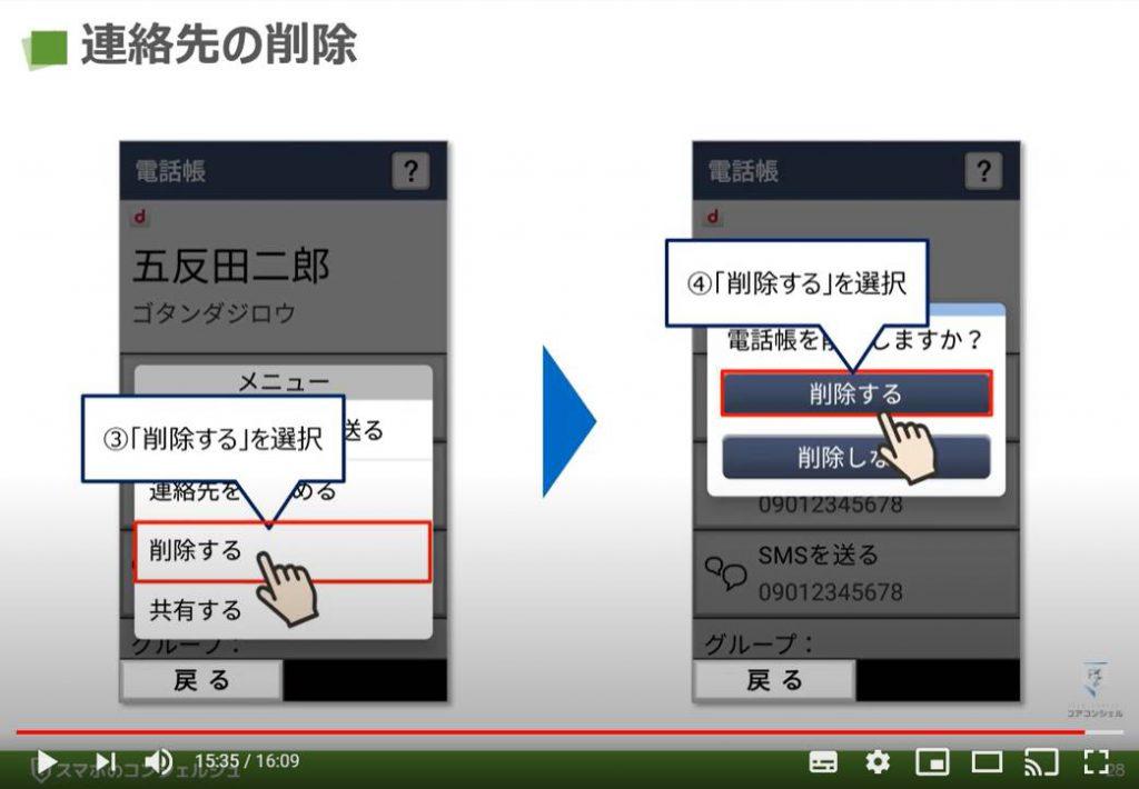 電話アプリの使い方:連絡先の削除