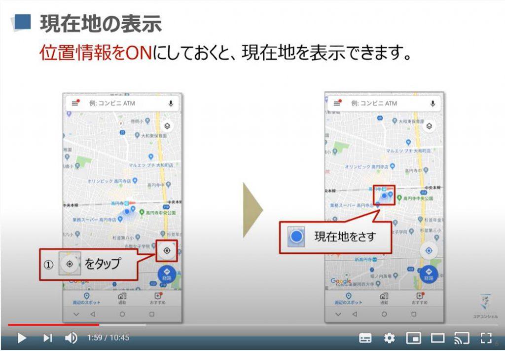 地図アプリ:Googleマップの使い方(現在地の表示)