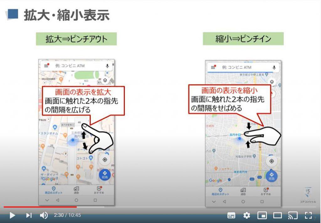地図アプリ:Googleマップの使い方(地図の拡大・縮小方法)