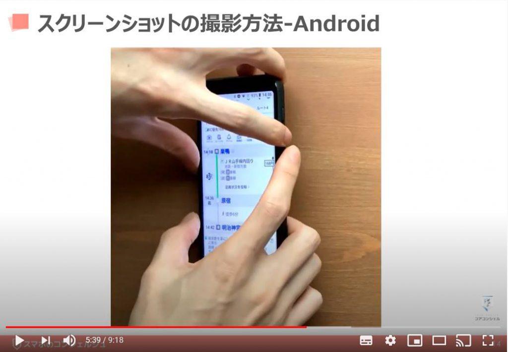 スクリーンショットの撮り方:Androidの場合