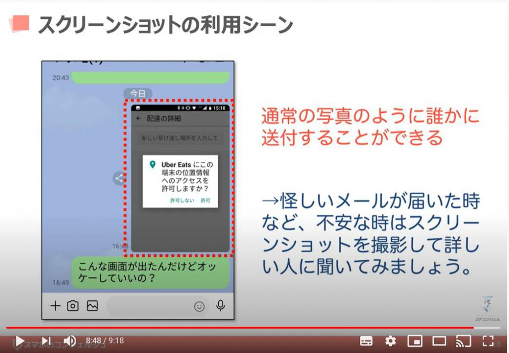 スクリーンショットの撮り方:スクリーンショットの利用シーン