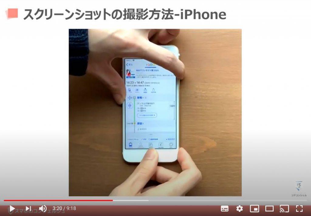スクリーンショットの撮り方:iPhoneの場合(ホームボタンあり)