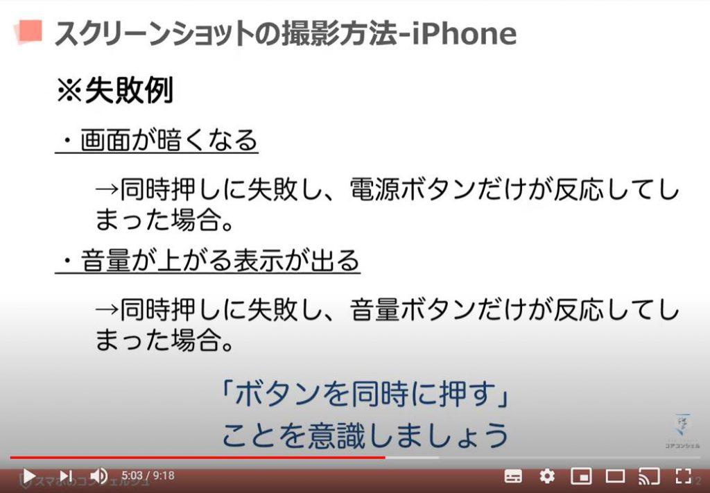 スクリーンショットの撮り方:iPhoneの場合(ホームボタンあり)失敗例