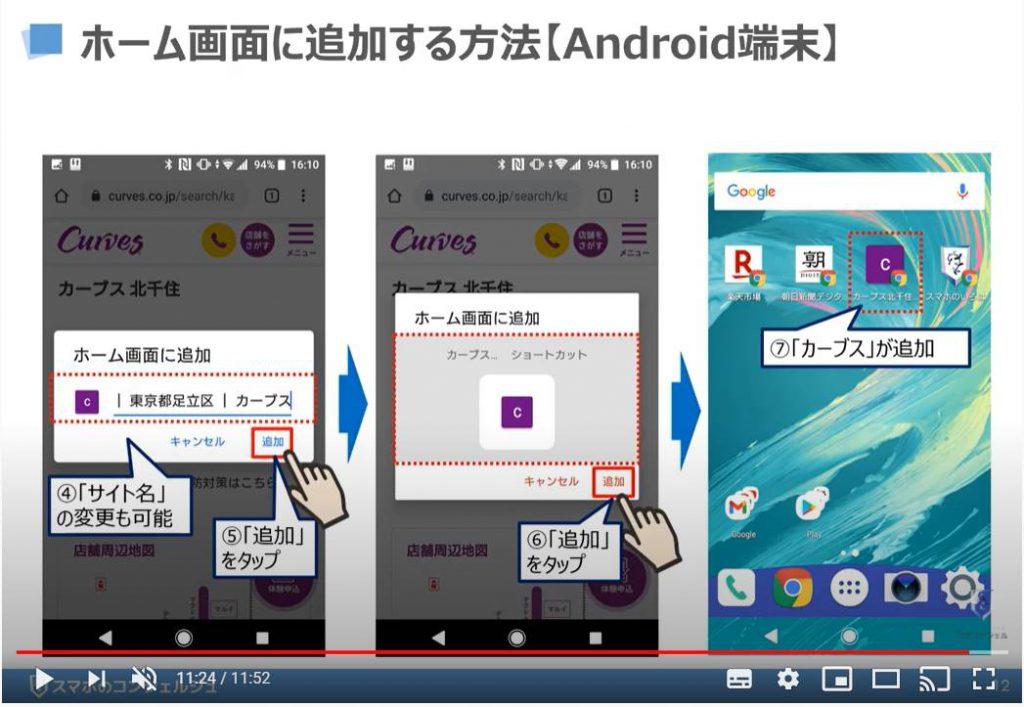 ショートカットアイコンの作成方法:ホーム画面に追加する方法(Android端末の場合)
