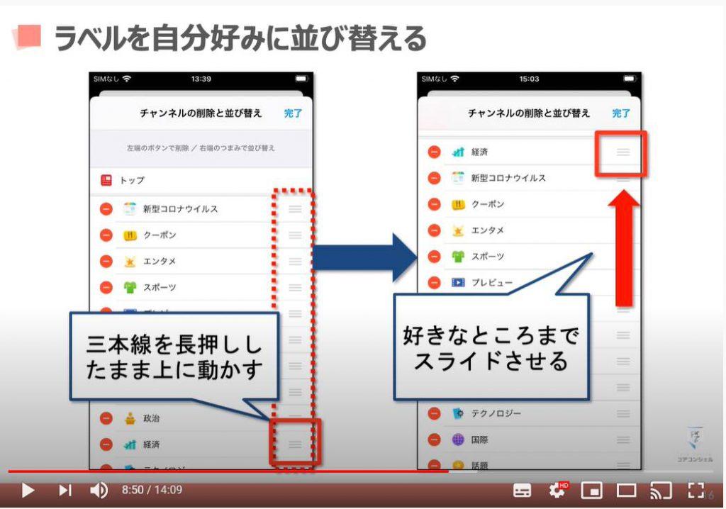 スマートニュースの使い方:ラベルの並び替え方法