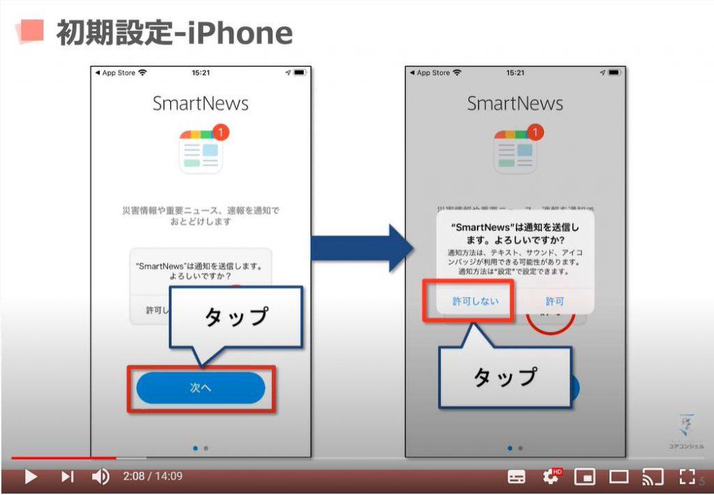 スマートニュースの使い方:初期設定方法(iPhoneの場合)