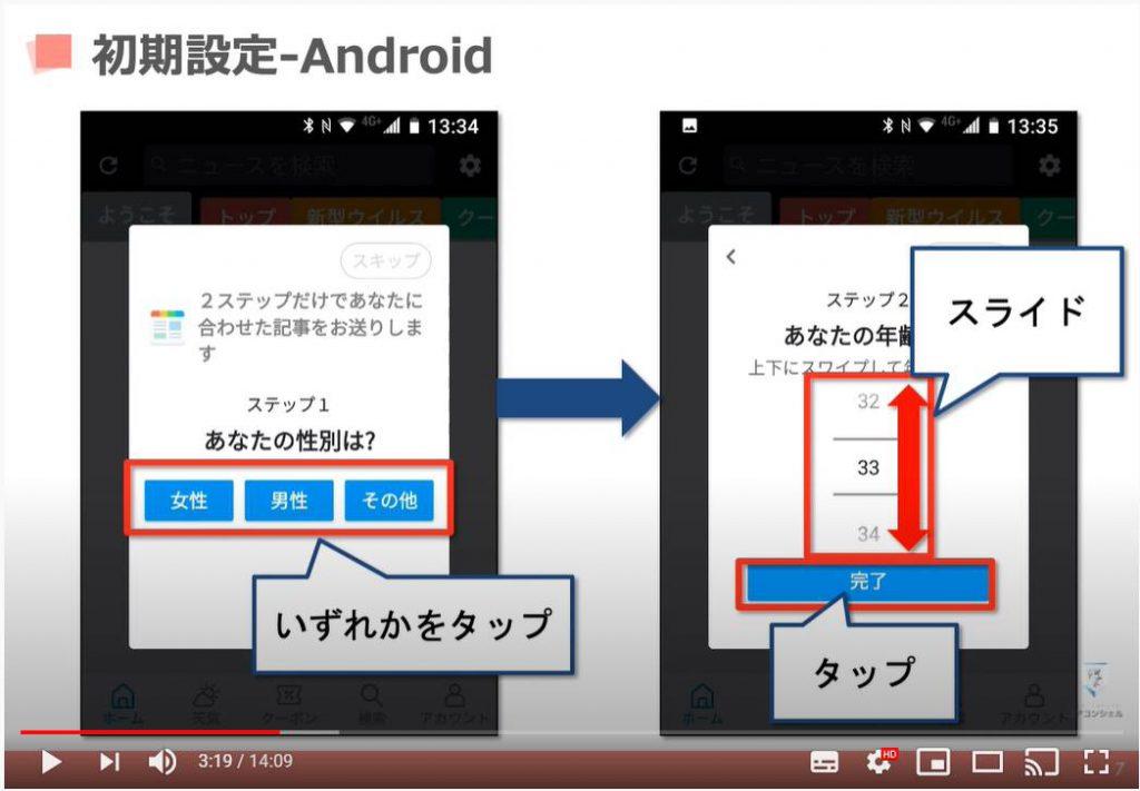 スマートニュースの使い方:初期設定方法(Androidの場合)