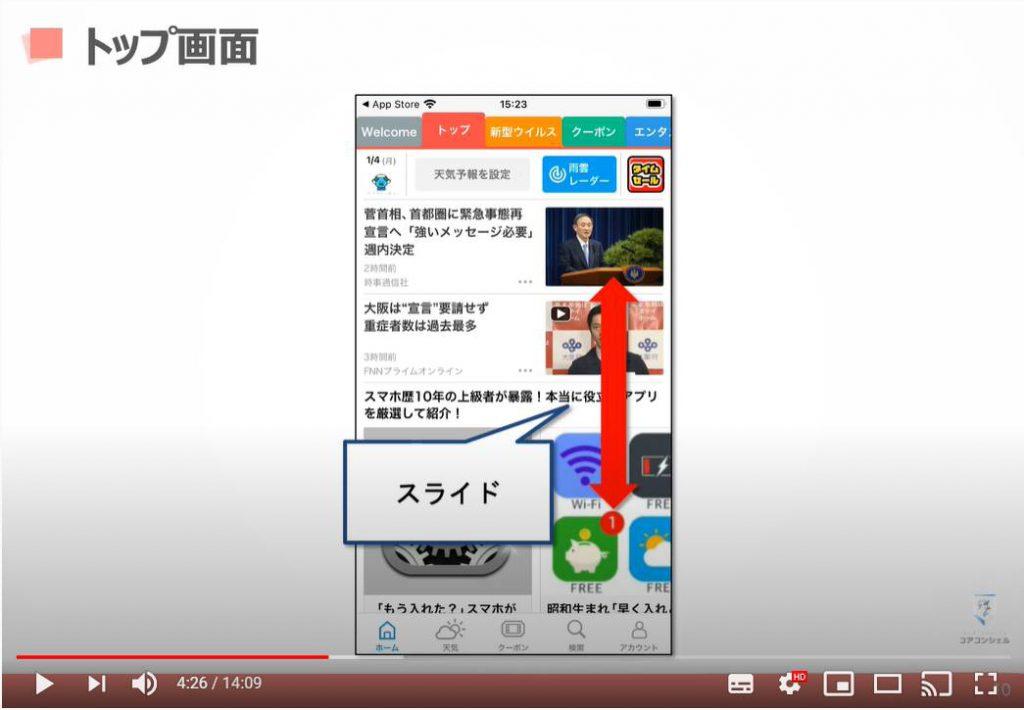 スマートニュースの使い方:トップ画面の見方