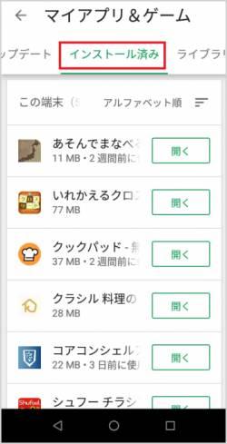 アプリの削除方法