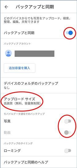 Googleフォト:アップロードサイズは高画質、モバイルデータ通信はオフにする