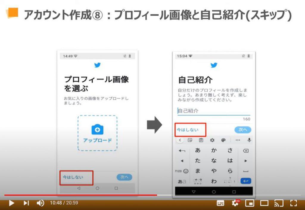 Twitter(ツイッター)の使い方:初期設定(プロフィール画像と自己紹介)