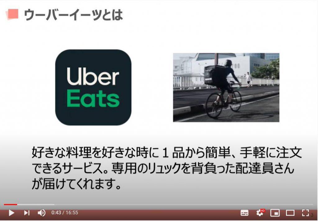 Uber Eats(ウーバーイーツ)とは