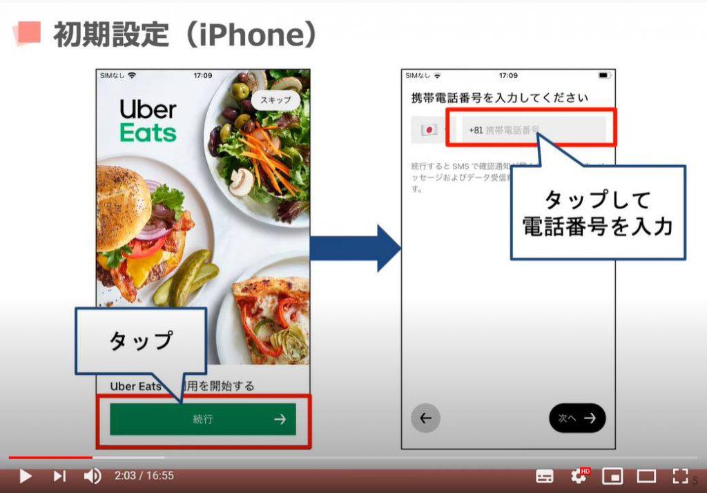 Uber Eats(ウーバーイーツ)の初期設定:iPhone等のiOS端末の場合