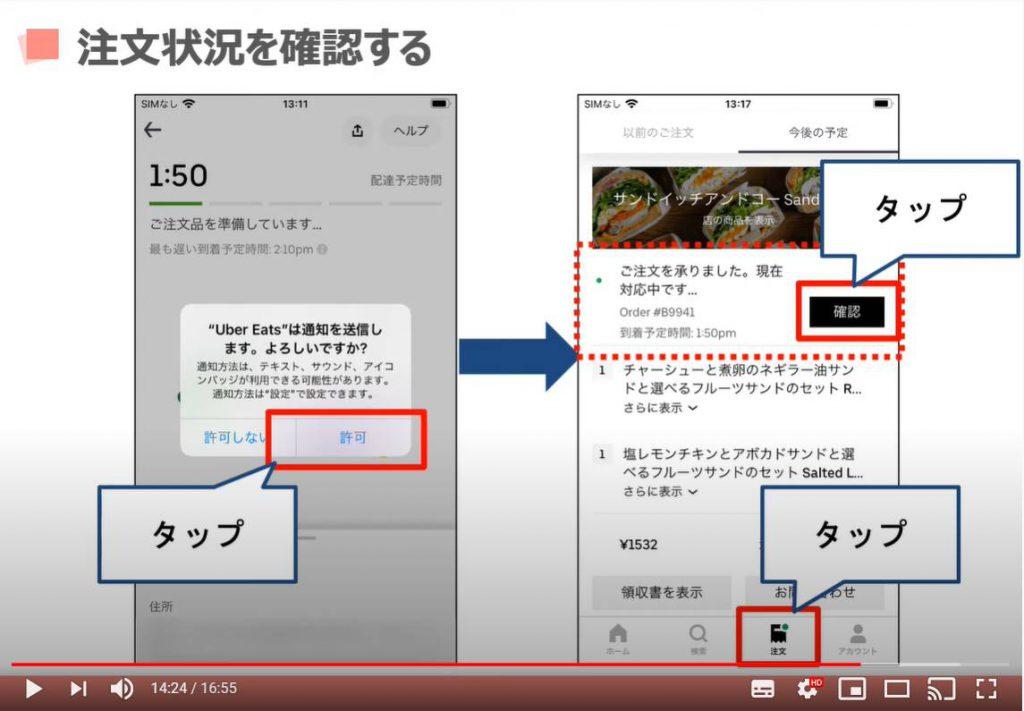 Uber Eats(ウーバーイーツ)の使い方:注文状況の確認方法