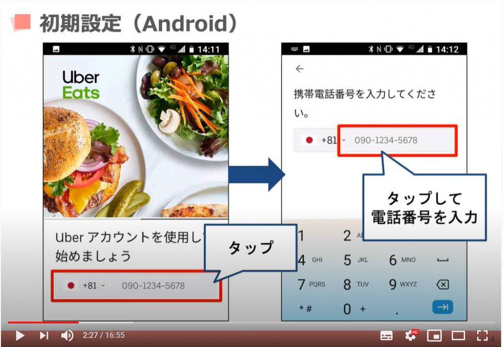 Uber Eats(ウーバーイーツ)の初期設定:Android端末の場合