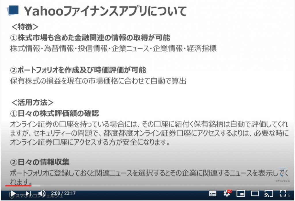 Yahooファイナンスアプリの使い方:ヤフーファイナンスアプリとは