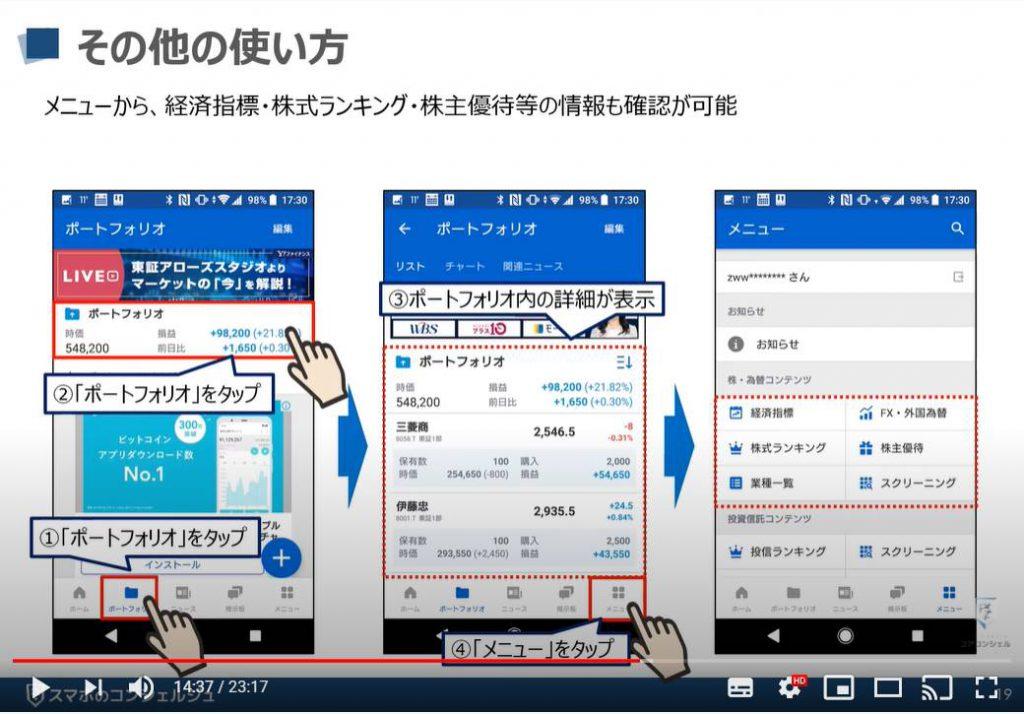 Yahooファイナンスアプリの使い方:その他(Android端末)
