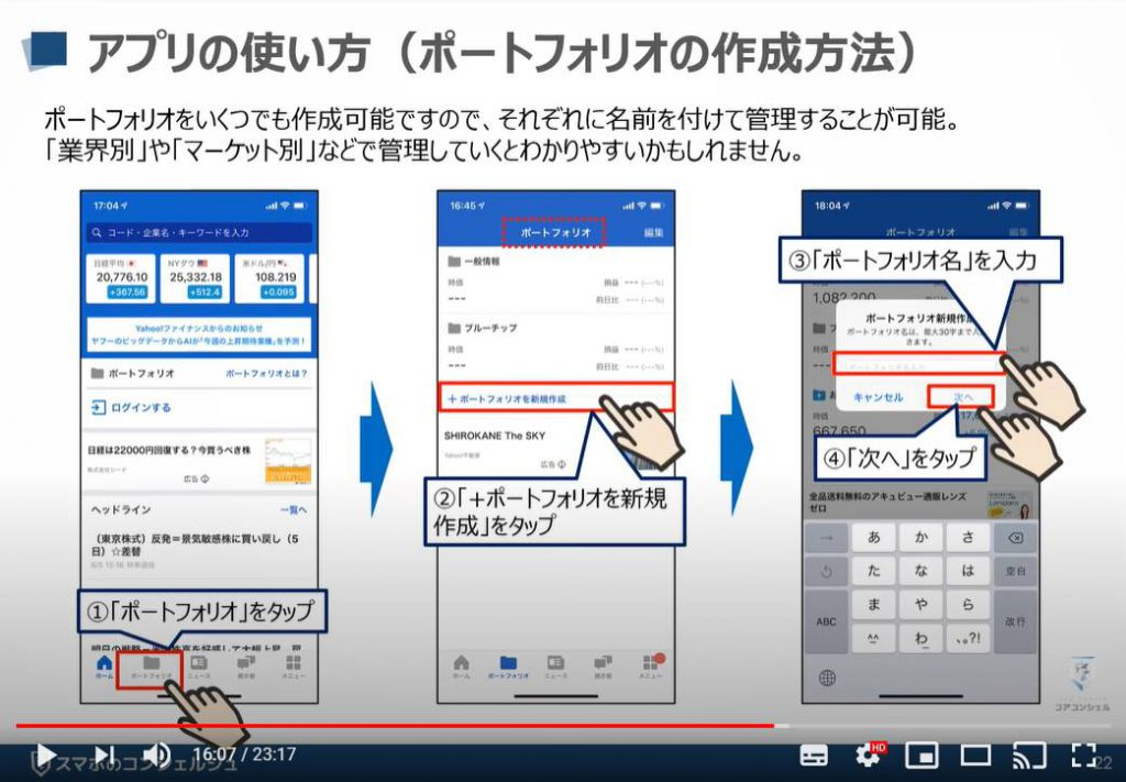 Yahooファイナンスアプリの使い方:ポートフォリオの作成方法(iPhone)