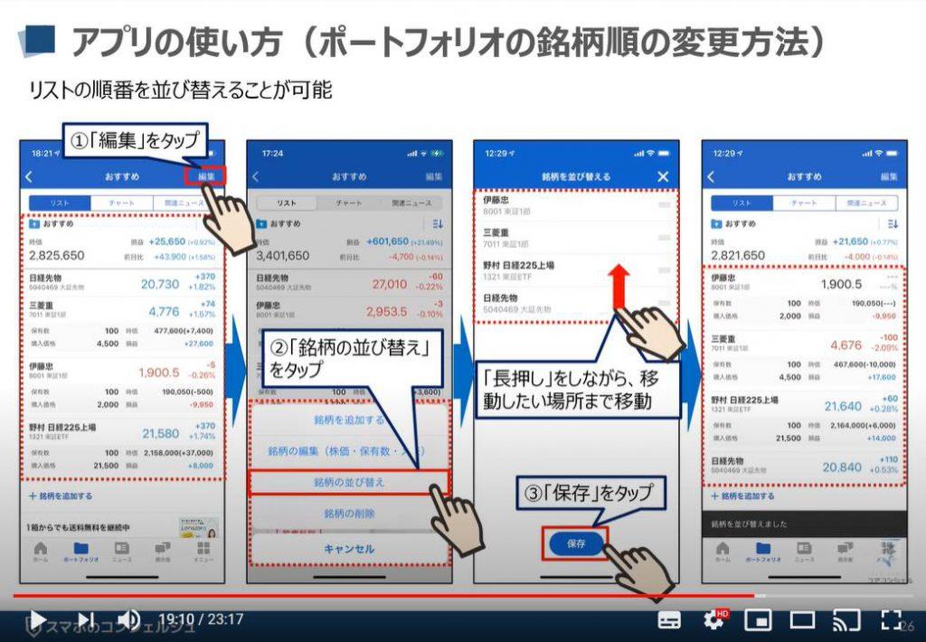 Yahooファイナンスアプリの使い方:ポートフォリオ内の銘柄順の変更方法について(iPhone)
