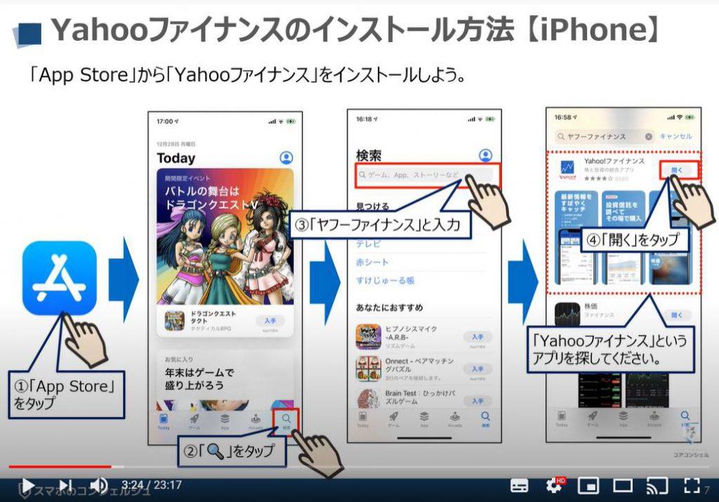 Yahooファイナンスアプリの使い方:インストール方法(iPhoneの場合)