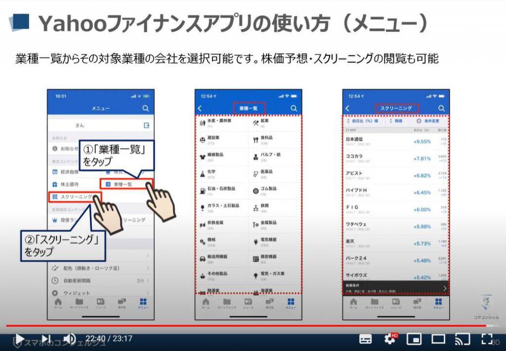 Yahooファイナンスアプリの使い方:ポートフォリオ内のメニューについて(iPhone)
