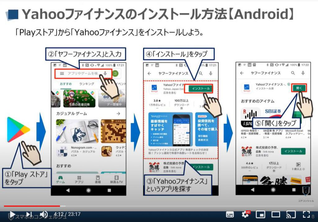Yahooファイナンスアプリの使い方:インストール方法(Androidの場合)
